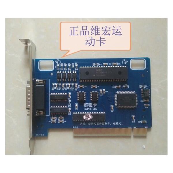 维宏V5版软件 维宏数控系统卡 机床雕刻机控制卡