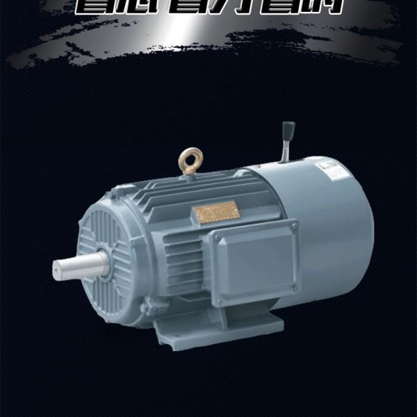 厂家直销上海左力YEJ制动三相异步电动机