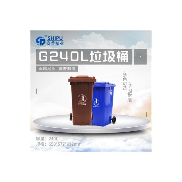 江北区环卫分类垃圾桶/240L分类垃圾桶厂家直销