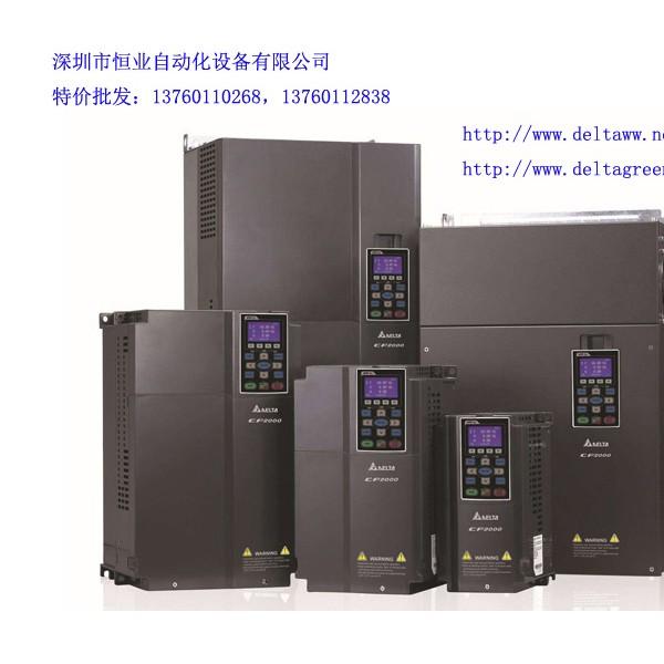 特价批发台达变频器,台达伺服电机,台达PLC,台达触摸屏