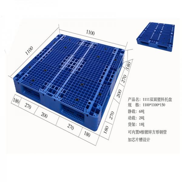 1111双面塑料托盘厂家在哪里/重庆塑料托盘厂家直销/批发