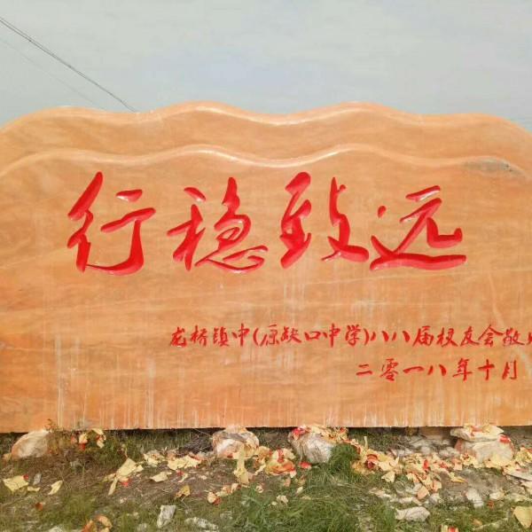 黄山晚霞红景观石摆件 黄山石头刻字 大型风景石刻字