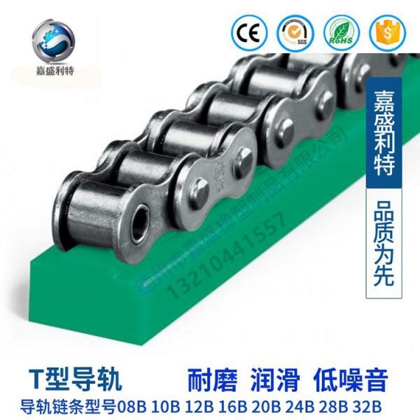 T型单排链条导轨 32B链条导轨 链条导轨工厂价