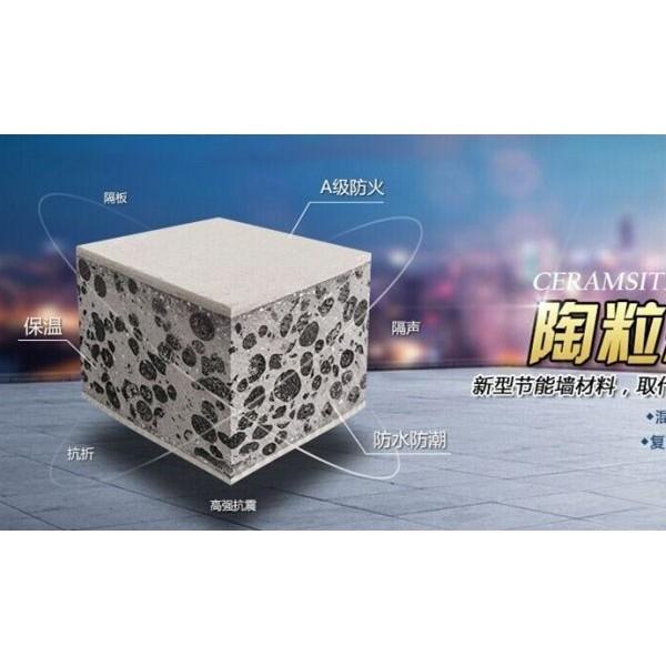 让人耿耿于怀的广东东莞陶粒板生产厂家