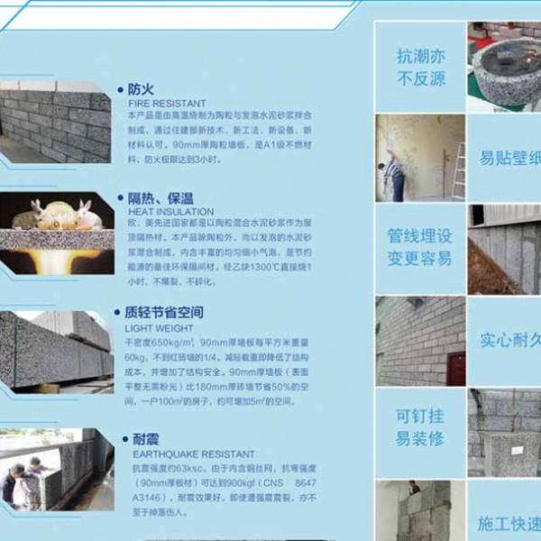 东莞轻质陶粒板供应厂家广东胜启达竟然这么优惠