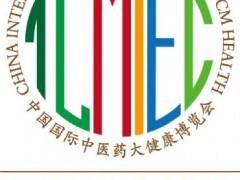 2019第六届中国国际中医药大健康博览会暨高峰论坛