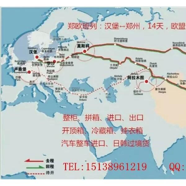 郑欧铁路集装箱整柜拼箱德国汉堡物流货运专线进出口