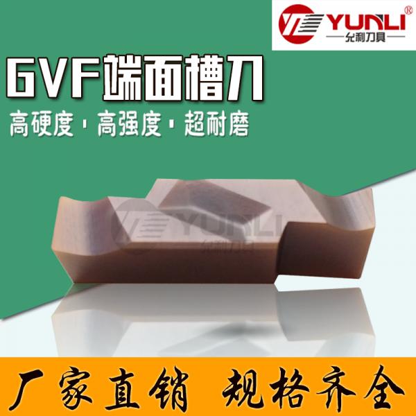 允利端面切槽刀片GVFR350-040C