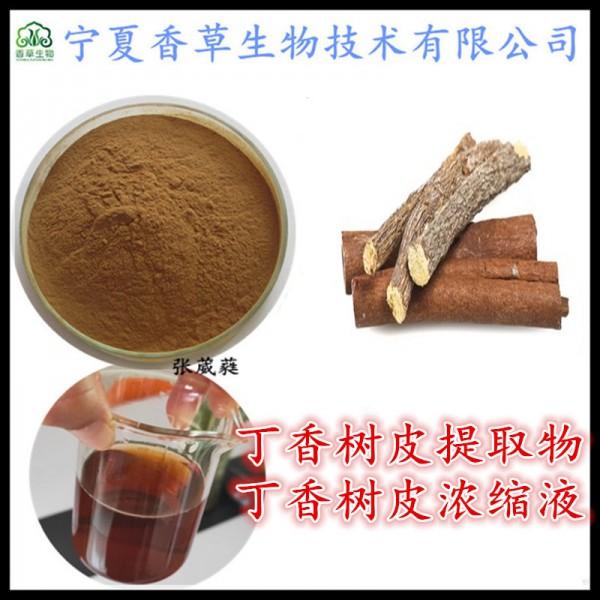 丁香树皮提取物 丁皮速溶粉 丁香皮浓缩液 浸膏粉