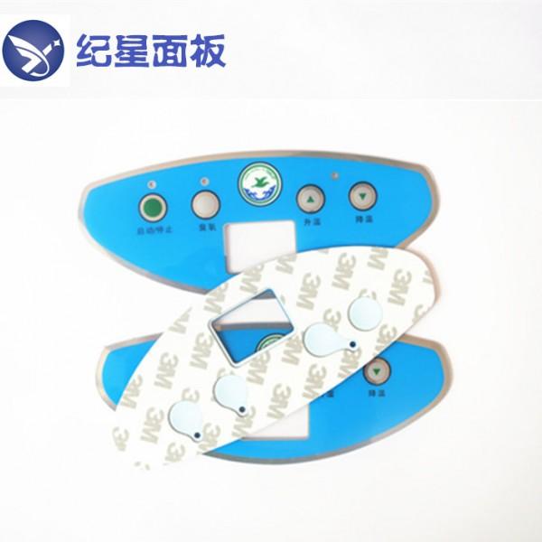 定做按摩器 洗脚盆鼓包按键面板 PET亮面标贴  按键面板