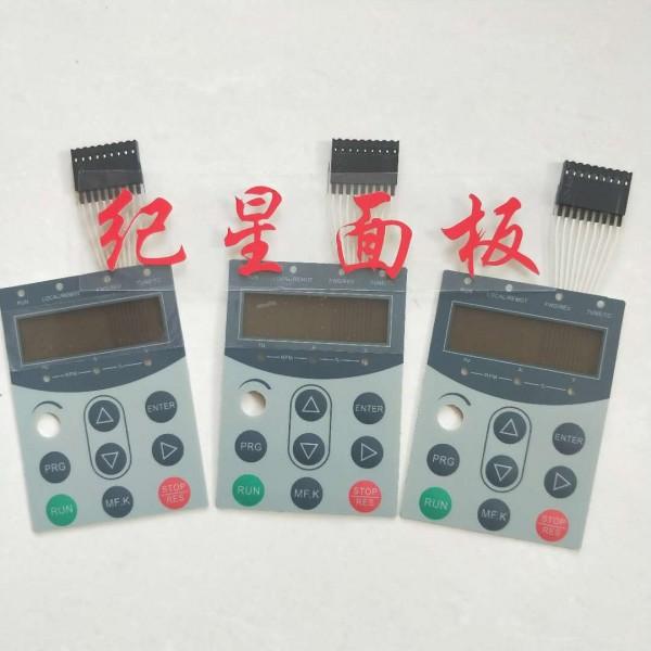 定制变频器按鼓包薄膜开关 变频器键盘操作PET贴膜