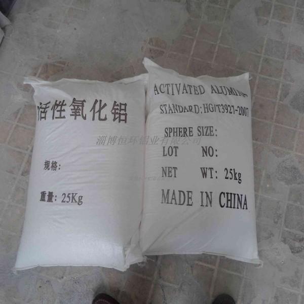 出口型活性氧化铝和普货活性氧化铝区别