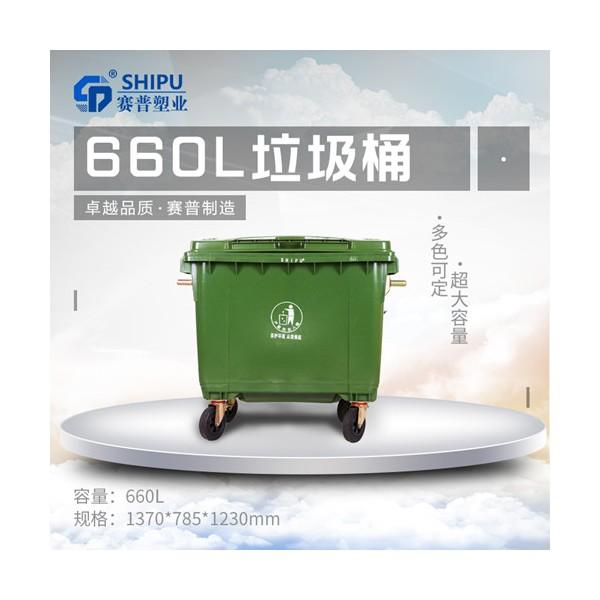 安顺环卫垃圾桶厂   660L大号塑料垃圾桶厂家直销