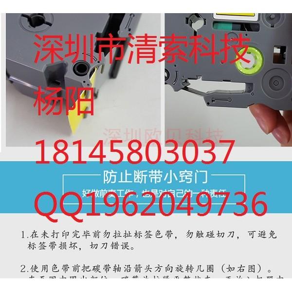 国产兼容色带PL-251文件管理标签机色带