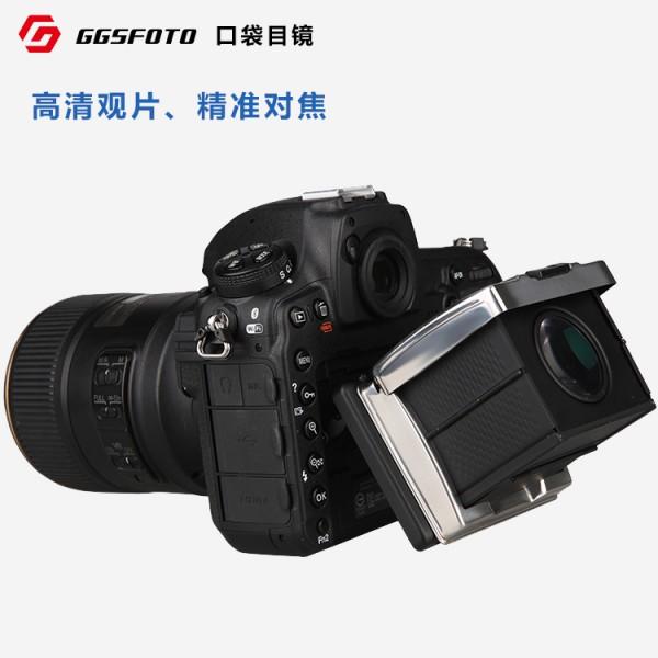 GGS 金钢高清放大口袋相机目镜