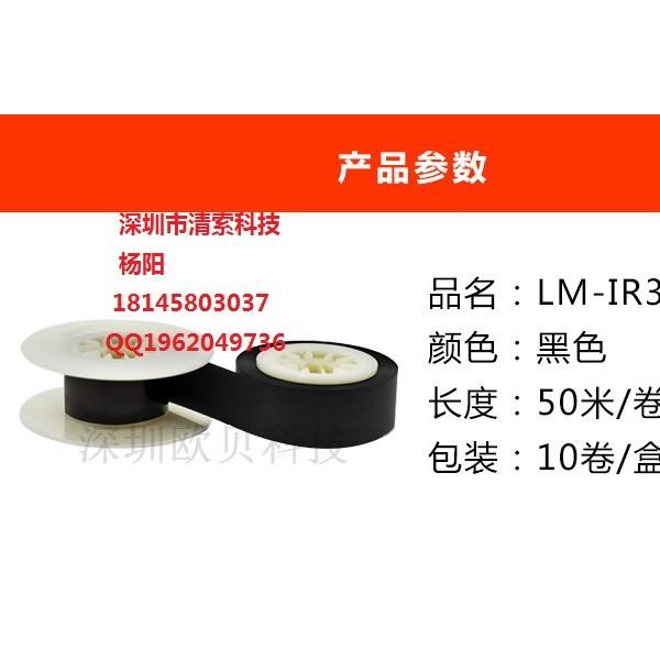 MAX黑色色带CH-IR300B(CH-IR50B)