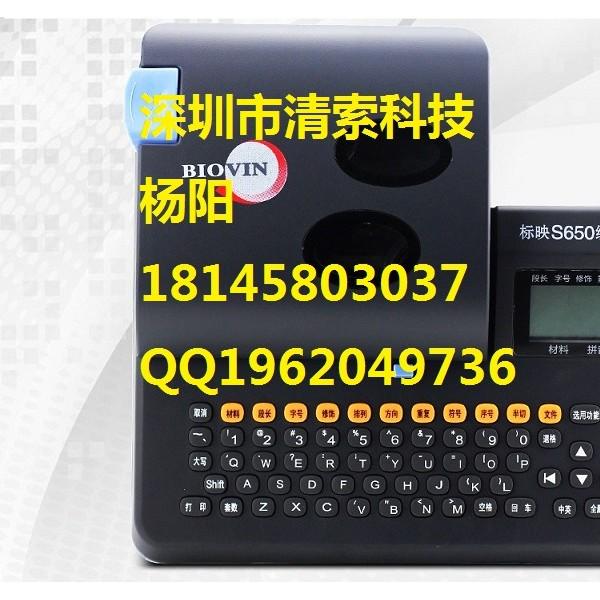 标映线号机S680(S650)