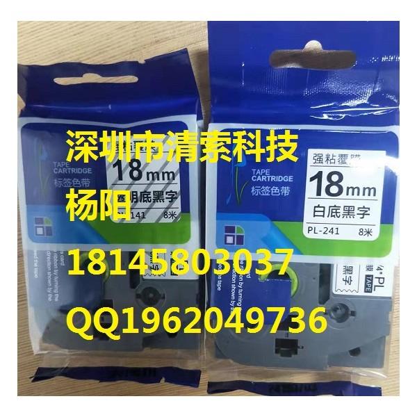 普贴国产色带PL-241 PL-141
