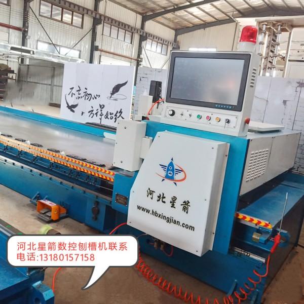 河北星箭机械供应数控刨槽机 不锈钢刨槽机