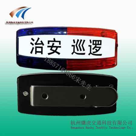 警用防护肩灯 led充电警示灯价格
