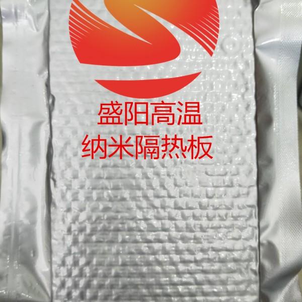 钢包盖衬里耐高温纳米隔热板保温节能