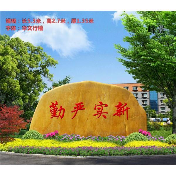 富阳小区景观石 别墅门牌石刻字装饰 慈溪门口刻字黄蜡石