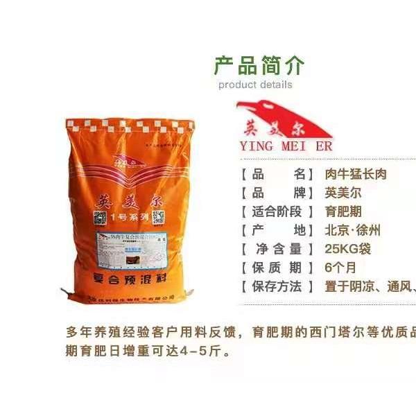 北京饲料厂家西门塔尔牛吃什么饲料长得好