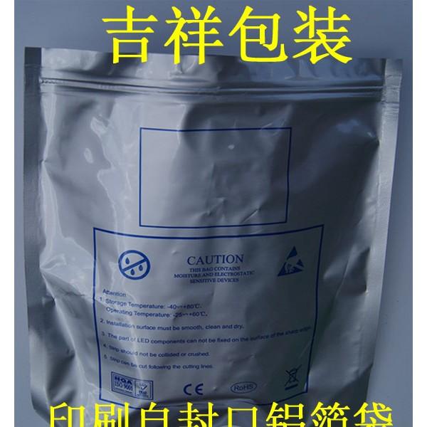 供镜片焊锡电子磁铁显示屏贵金属五金化工等工业产品真空袋铝箔袋