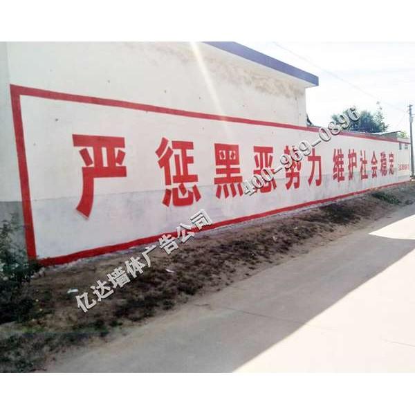 亿达刷墙蕴藏万般惊喜大荔县农村广告大荔县墙壁广告