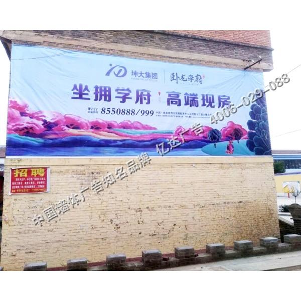 惠聚初秋另类刷墙杨凌喷绘广告杨凌农村标语广告