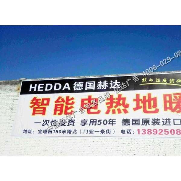 刷出品牌的光芒人生陕西喷绘广告陕西农村标语广告