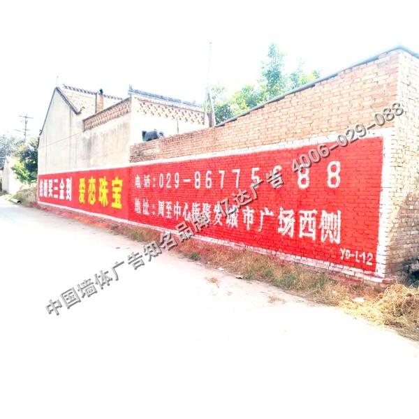品牌下乡逆袭记榆林喷绘广告榆林新农村广告