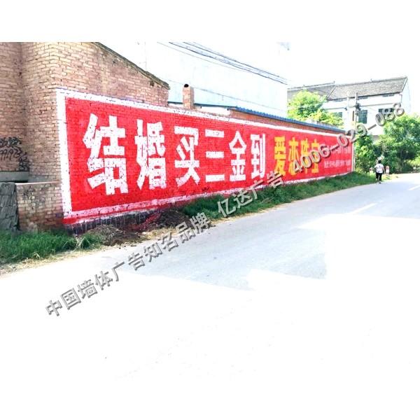 亿达刷墙宠爱你的品牌耀州标语广告耀州砖墙广告