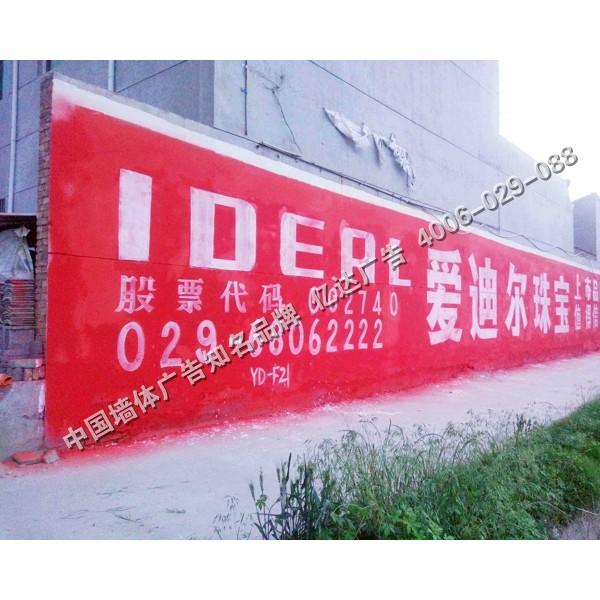 品牌下乡的必备仙品印台墙体广告印台砖墙广告