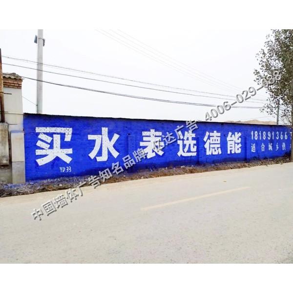 品牌下乡逆袭记凤翔县喷绘广告凤翔县农村广告