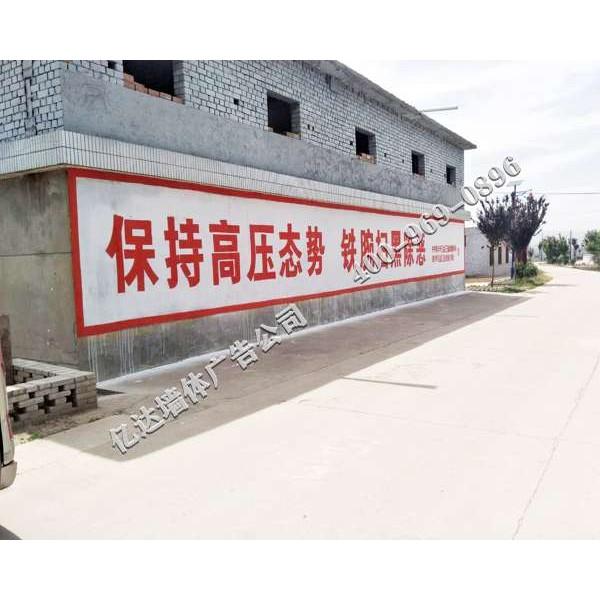 刷墙推广一起红火火凤县刷墙广告凤县砖墙广告