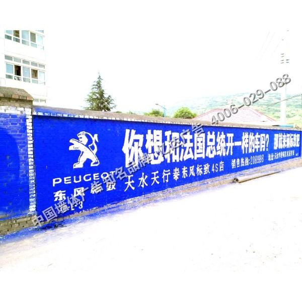 品牌下乡上位指南长武县墙体广告长武县农村广告