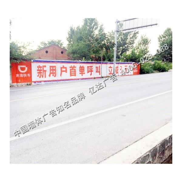 下乡推广蓄谋已久长武县墙体广告长武县墙面广告