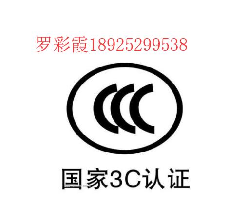 强制性产品认证ccc认证 3c认证专业CCC认证