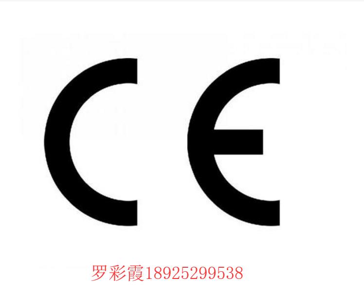 欧盟强制性CE认证专业CE认证公司