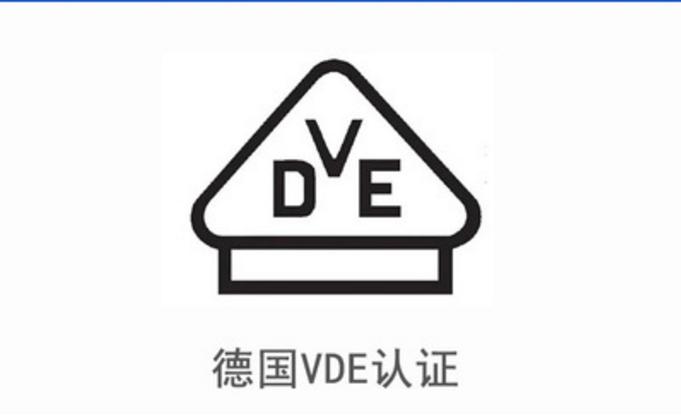 VDE认证公司VDE认证办理VDE认证代办机构