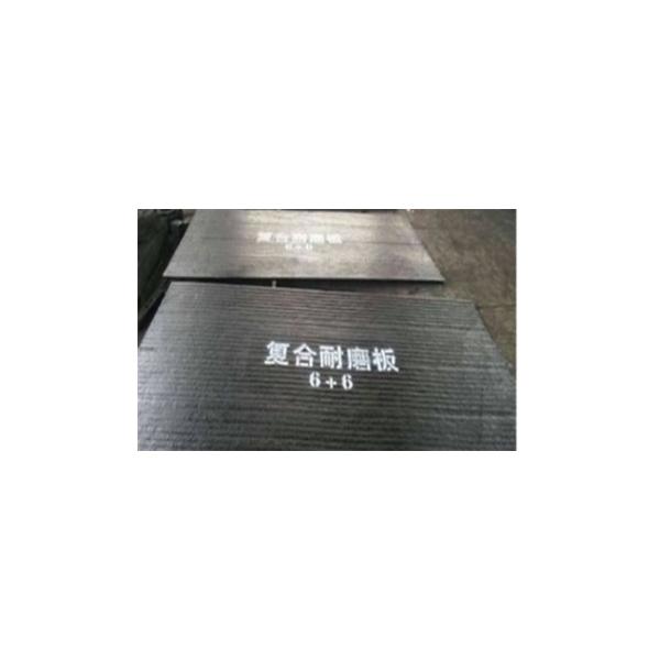 高硬度高铬耐磨板碳化铬耐磨复合衬板 规格及全8+8