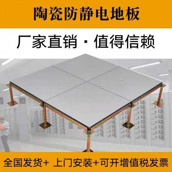 供应陶瓷防静电地板学校微机室专用地板