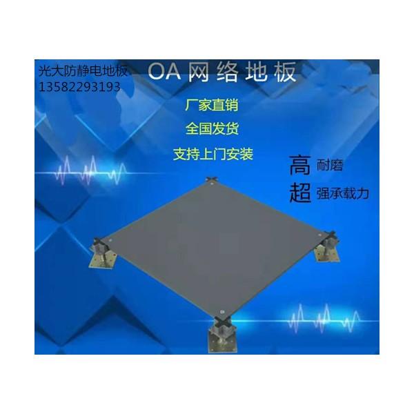 供应OA网络防静电地板