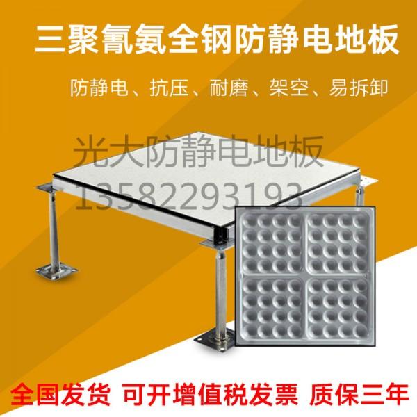 供应PVC全钢防静电地板
