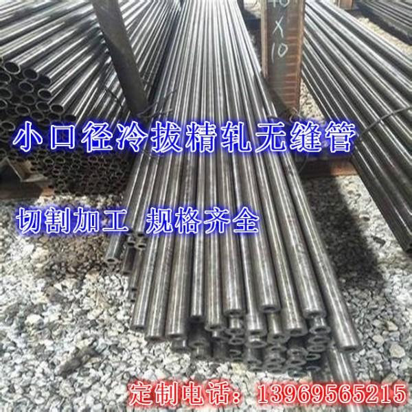 结构用无缝钢管 小口径精轧无缝钢管