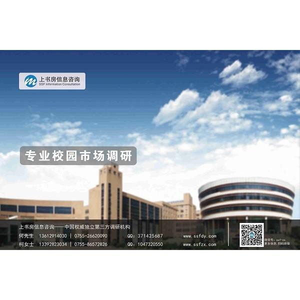 深圳专业校园调查 深圳校园调查公司