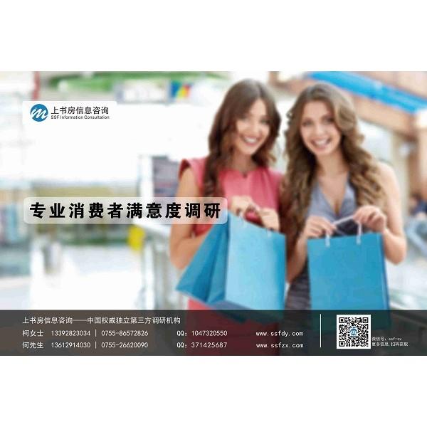 东莞专业消费者行为习惯调研公司