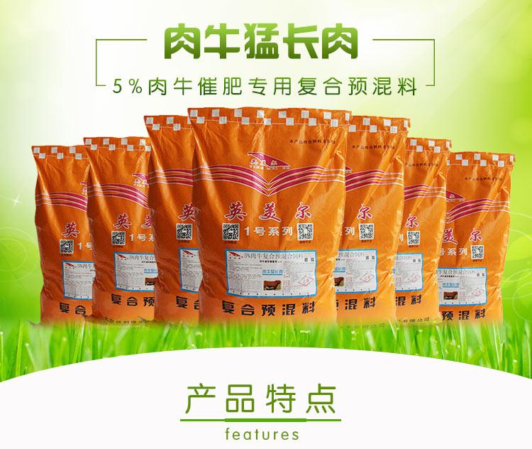 北京厂家英美尔肉牛育肥期使用的预混料