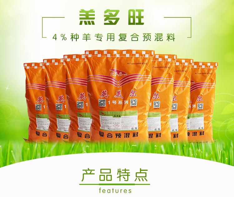 北京饲料厂家怀孕母羊饲料配方怎么搭配才好